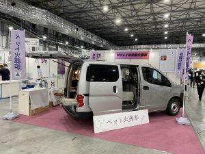 ペット火葬車出展3